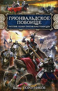 Виктор Поротников -Грюнвальдское побоище. Русские полки против крестоносцев