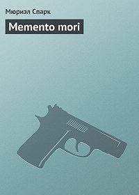 Мюриэл  Спарк -Memento mori