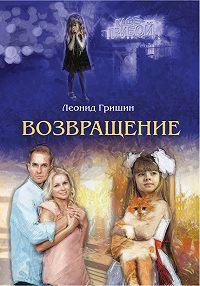 Леонид Гришин - Возвращение