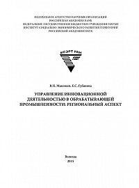 Елена Губанова -Управление инновационной деятельностью в обрабатывающей промышленности: региональный аспект