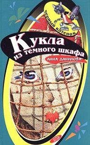 Анна Данилова -Кукла из темного шкафа