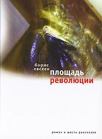Борис Тимофеевич Евсеев -Площадь Революции. Книга зимы (сборник)