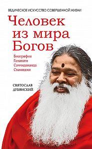 Святослав Дубянский - Человек из мира Богов