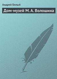 Андрей Белый -Дом-музей М. А. Волошина