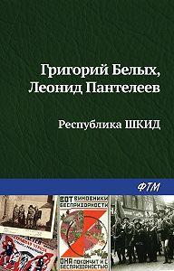 Леонид Пантелеев -Республика ШКИД