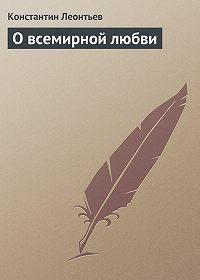Константин Леонтьев -О всемирной любви