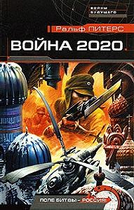 Ральф Питерс -Война 2020 года