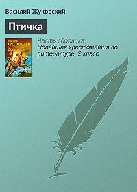 Василий Жуковский -Птичка