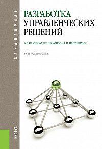 Анатолий Ивасенко, Елена Плотникова, Яна Никонова - Разработка управленческих решений