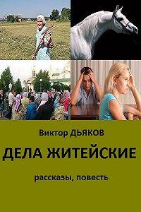 Виктор Дьяков - Дела житейские (сборник)