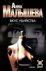 Анна Малышева -Вкус убийства