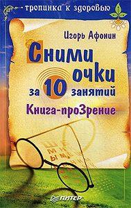 Игорь Николаевич Афонин -Сними очки за 10 занятий