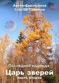 Антон Емельянов -Царь зверей 2. Последняя надежда