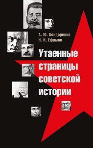 Николай Ефимов -Утаенные страницы советской истории
