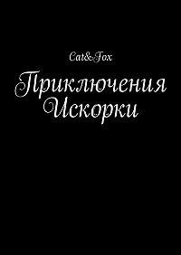 Cat&Fox -Приключения Искорки