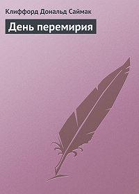 Клиффорд Саймак -День перемирия