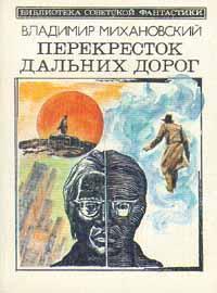 Владимир Михановский -Ошибка