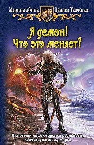 Даниил Ткаченко -Я демон! Что это меняет?