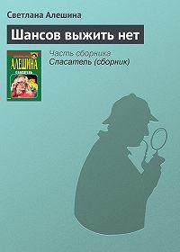 Светлана Алешина -Шансов выжить нет