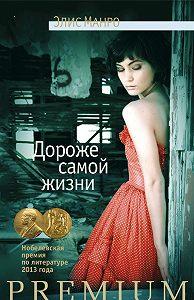 Элис Манро -Дороже самой жизни (сборник)