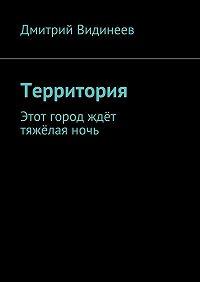 Дмитрий Видинеев -Территория. Этот город ждёт тяжёлаяночь