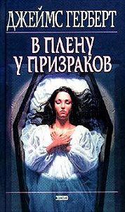 Джеймс Херберт -В плену у призраков
