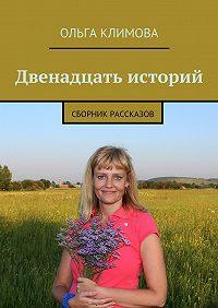 Ольга Климова - Двенадцать историй. сборник рассказов