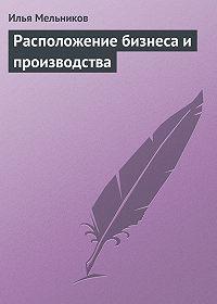 Илья Мельников -Расположение бизнеса и производства