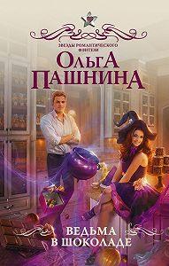 Ольга Пашнина -Ведьма в шоколаде