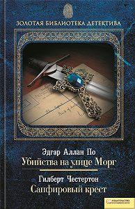 Эдгар Аллан По -Убийства на улице Морг. Сапфировый крест (сборник)