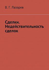 В. Лазарев -Сделки. Недействительность сделок