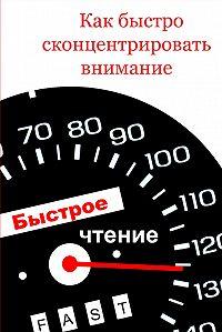 Илья Мельников -Как быстро сконцентрировать внимание
