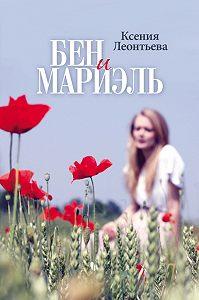 Ксения Леонтьева - Бен и Мариэль