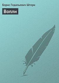 Борис Штерн -Вопли