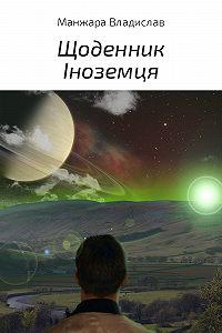 Владислав Манжара -Щоденник Іноземця