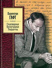 Валентин Иосифович Гафт -Эпиграммы