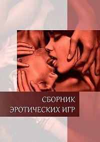 Коллектив авторов, Лео Чандрс - Сборник эротическихигр. Игры, вкоторых получают удовольствие и отпобеды, иот поражения