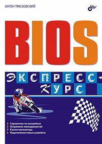 Антон Трасковский -BIOS. Экспресс-курс