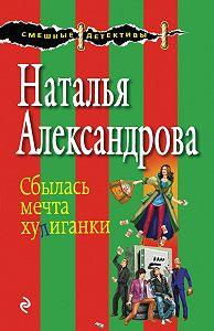 Наталья Александрова -Сбылась мечта хулиганки