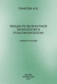 Наталия Панкова -Лекции по возрастной физиологии и психофизиологии