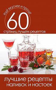 С. П. Кашин -Лучшие рецепты наливок и настоек