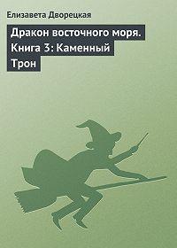 Елизавета Дворецкая -Дракон восточного моря. Книга 3: Каменный Трон