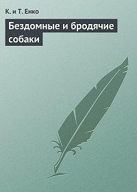 Константин Ткаченко -Бездомные и бродячие собаки