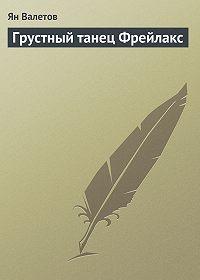 Ян Валетов - Грустный танец Фрейлакс