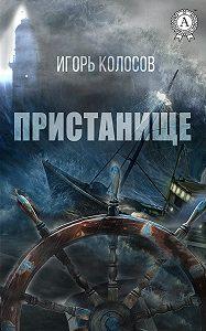 Игорь Колосов -Пристанище