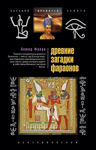 Ахмед Фахри -Древние загадки фараонов