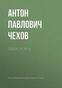 Антон Чехов -Палата № 6