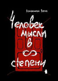 Вера Воробьева -Человек мыслив бесконечной степени