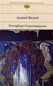 Андрей Белый -Стихотворения