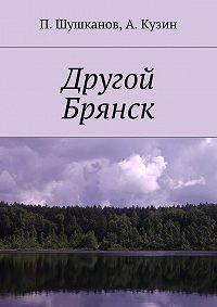 Павел Шушканов -Другой Брянск